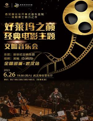 《好莱坞之巅》武汉音乐会