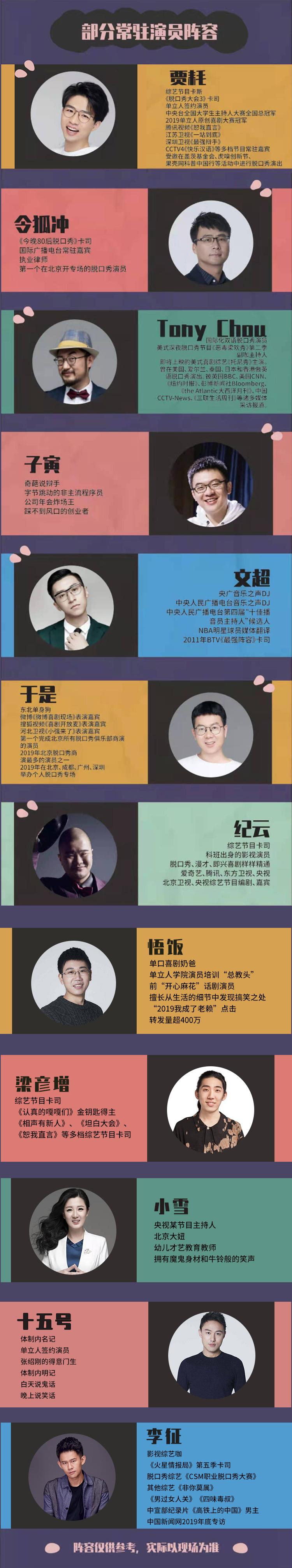 2021周末脱口秀大联欢·加蜜喜剧·精品秀-北京站