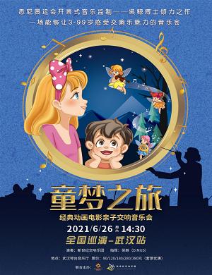 2021童梦之旅武汉音乐会