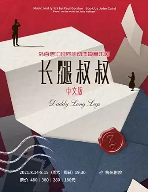 音乐剧《长腿叔叔》杭州站
