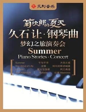 菊次郎的夏天杭州音乐会