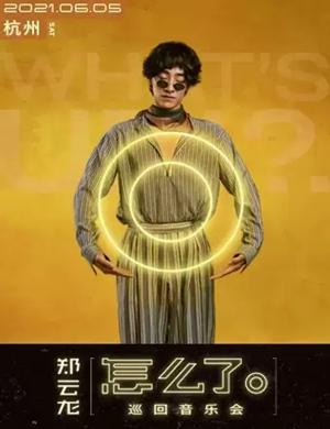 2021郑云龙杭州音乐会
