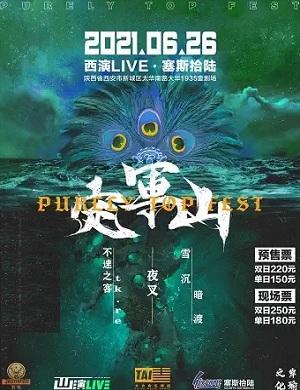2021定军山西安音乐节