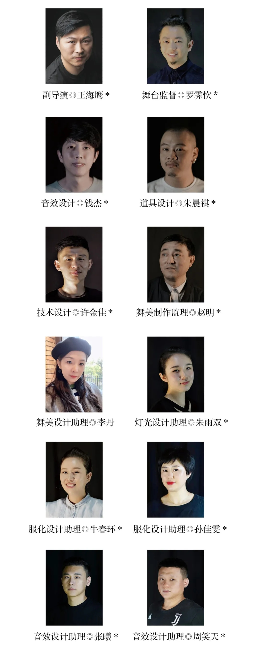 2021舞台剧《浪潮》-上海站