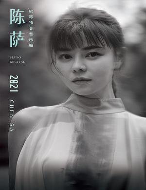 陈萨郑州音乐会
