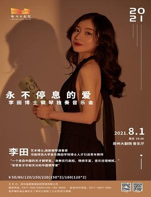 2021李田郑州音乐会