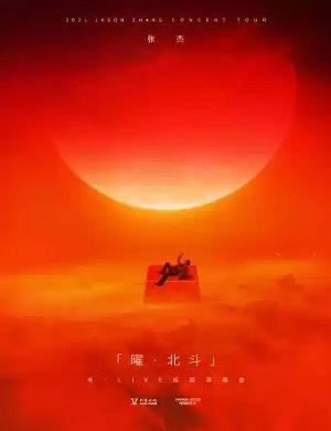 2021张杰武汉演唱会