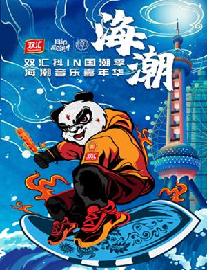 2021海潮音乐嘉年华-上海站