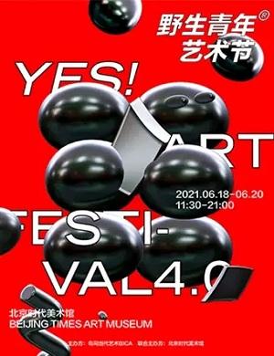 2021北京野生青年艺术节