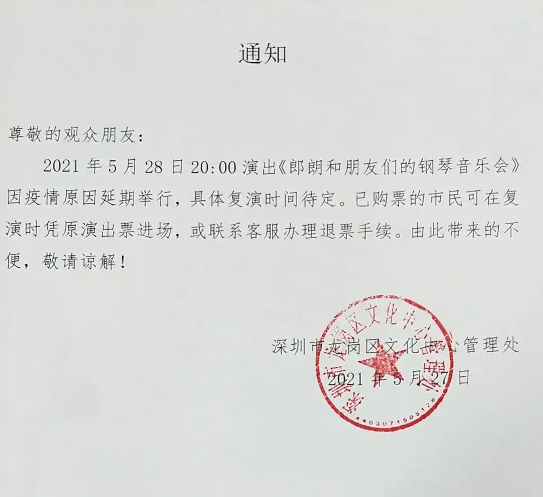 2021郎朗和朋友们的钢琴音乐会-深圳站