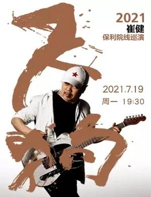 2021崔健聊城演唱会