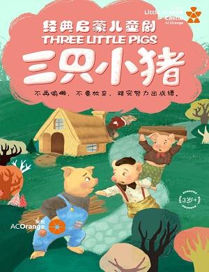 2021童话剧三只小猪郑州站