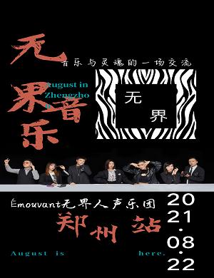 2021无界人声乐团郑州音乐会