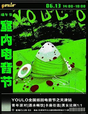 2021天津YOULO电音节
