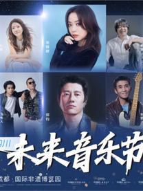2021成都未来音乐节