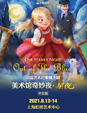 魔术剧《美术馆奇妙夜星夜》上海站
