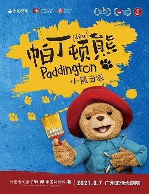 亲子剧《帕丁顿熊之小熊当家》广州站