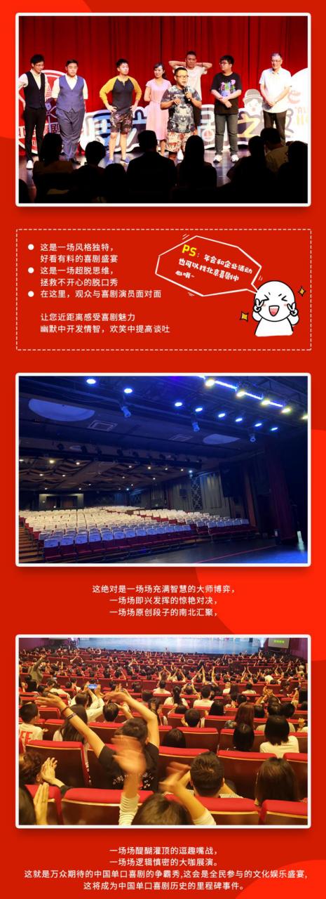 2021【周六喜剧之夜】脱口秀精品专场北京喜剧中心爆笑演出-北京站
