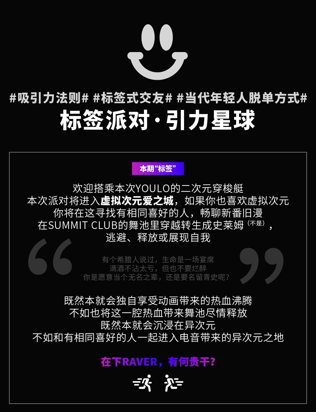 2021YOULO动漫派对爱之夜电音节-杭州站