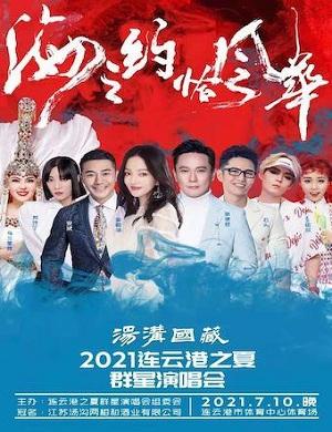 2021群星连云港演唱会