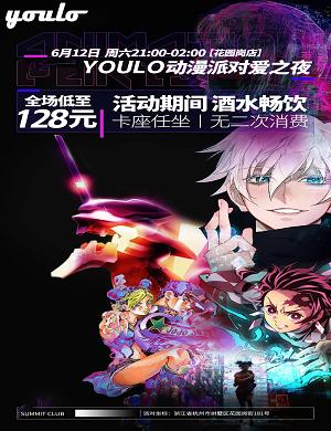 2021杭州YOULO动漫派对爱之夜电音节