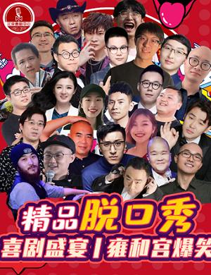 2021精品脱口秀大会北京站