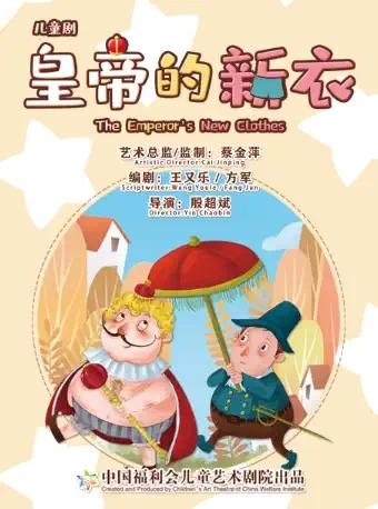 2021儿童剧皇帝的新衣上海站