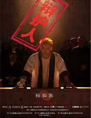 2021杨和苏杭州演唱会