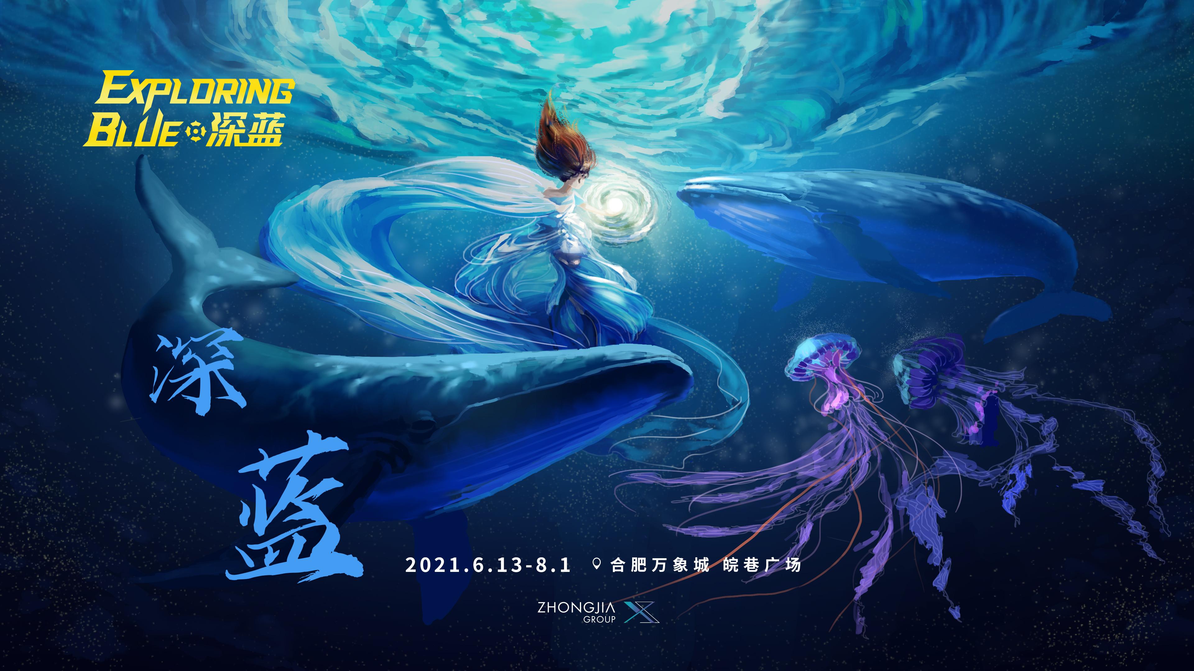 2021《深蓝》安徽首展•合肥站
