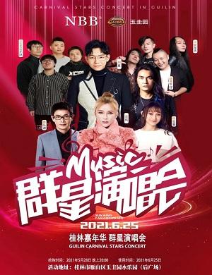 2021群星桂林演唱会