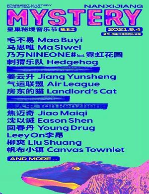 2021楠溪江星巢音乐节