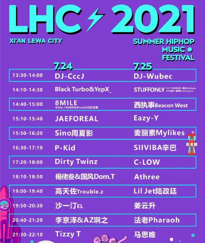 2021咸阳LHC音乐节