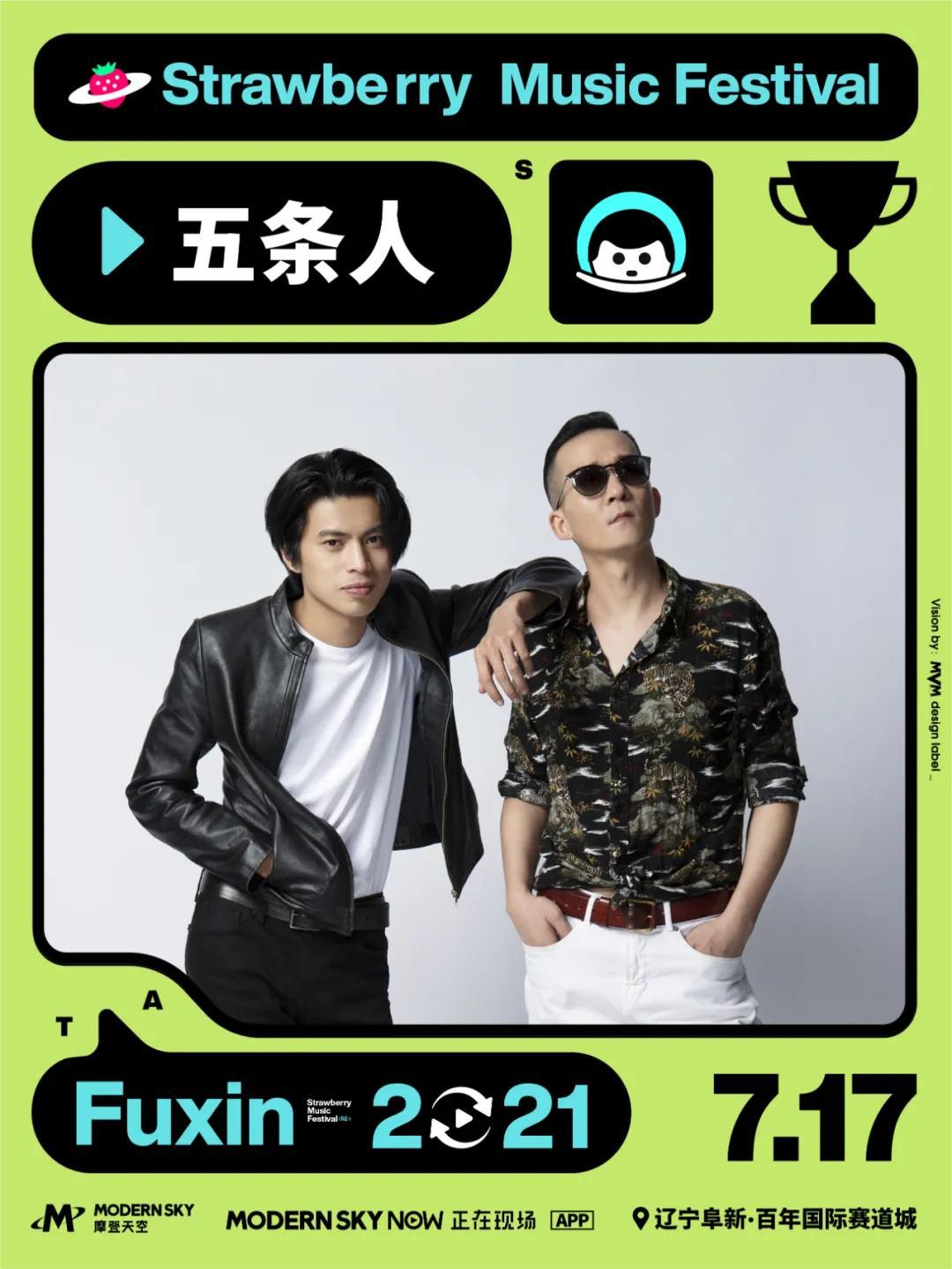 2021辽宁阜新草莓音乐节