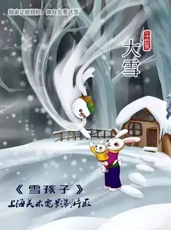 舞台剧《雪孩子》北京站