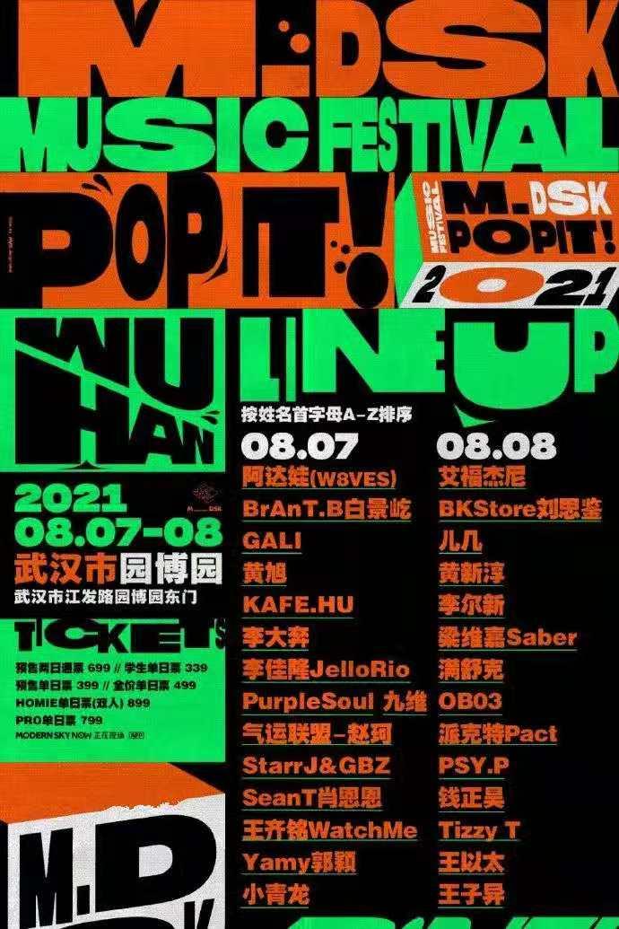 2021武汉MDSK音乐节