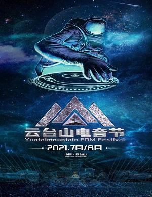 2021云台山电音节
