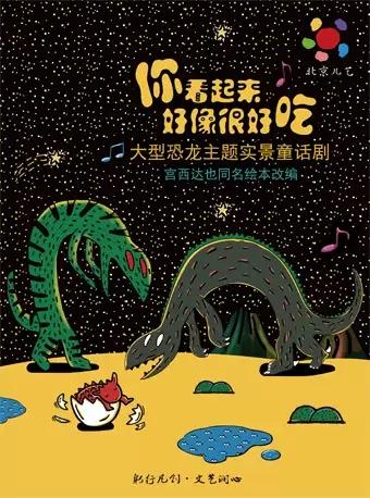 2021童话剧你看起来好像很好吃郑州站
