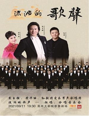 2021戴玉强·黄华丽·孙毅郑州音乐会