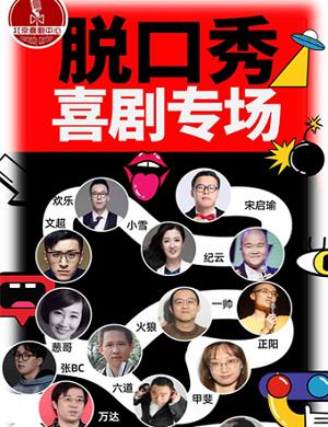 2021爆笑喜剧之夜北京脱口秀专场