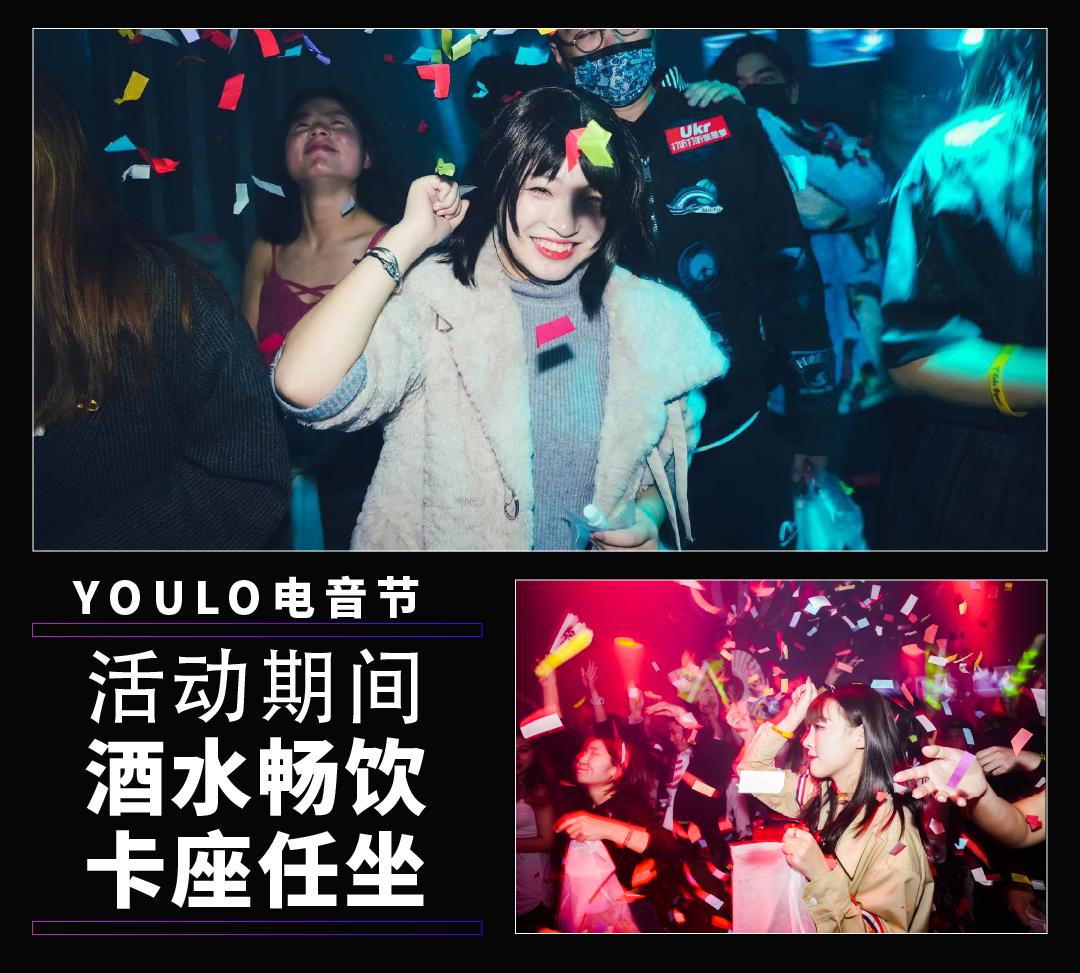 2021YOULO动漫派对之夜电音节-长沙站