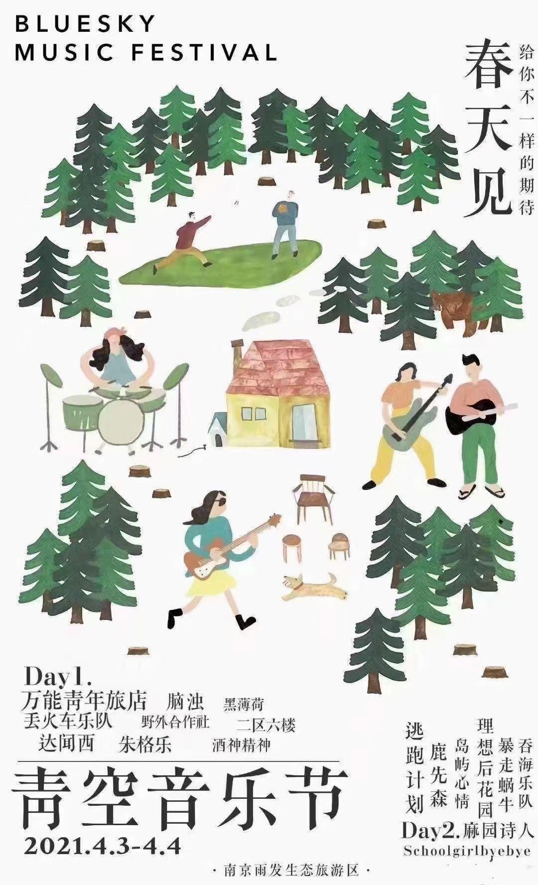 2021南京青空音乐节演出什么时候开始?
