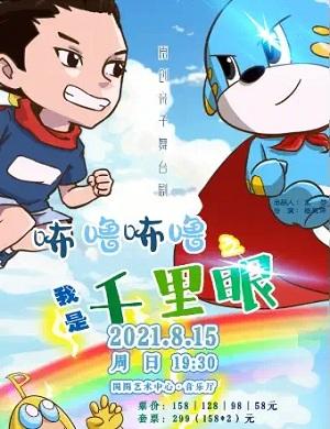2021儿童剧咘噜咘噜之我是千里眼北京站