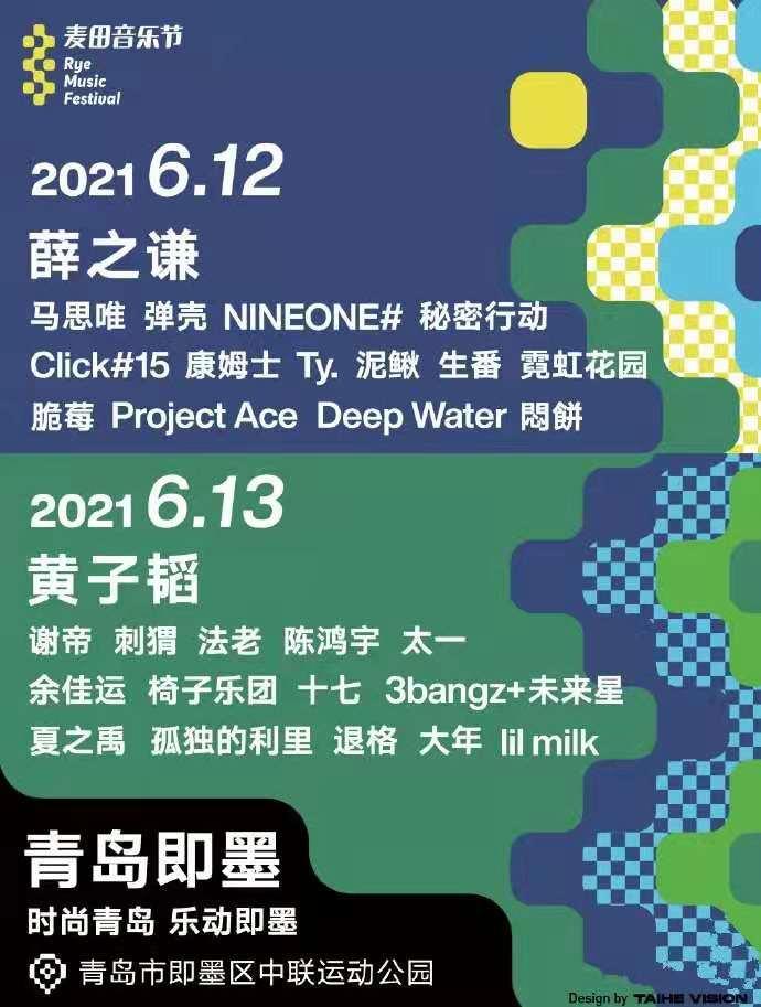 2021青岛麦田音乐节