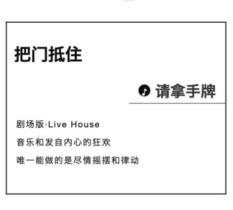 2021剧场版LiveHouse《把门抵住·请拿手牌》专场音乐会-成都站