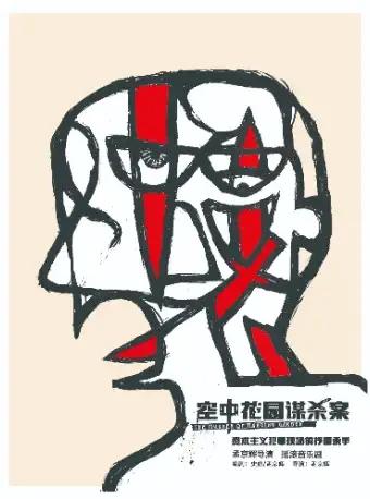 音乐剧《空中花园谋杀案》上海站