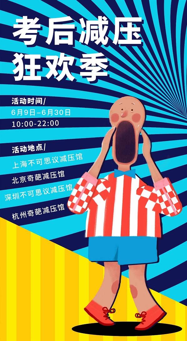 2021杭州奇葩减压馆·射箭·星空水床·摔碗·发泄·蹦床一站畅玩
