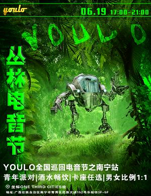 2021南宁YOULO丛林电音节