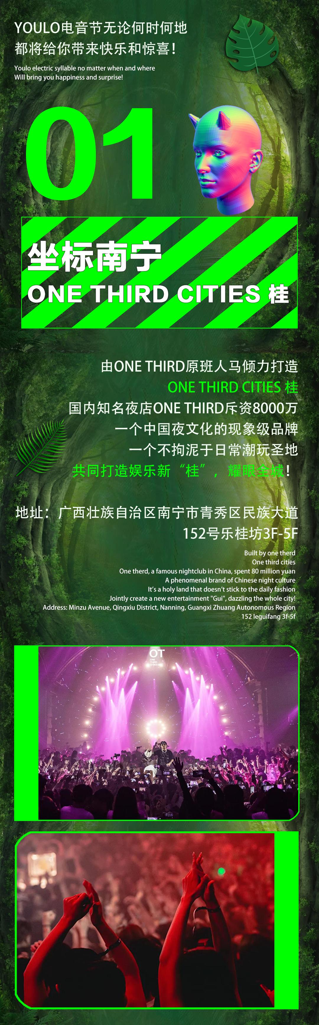 2021YOULO丛林电音节-南宁站