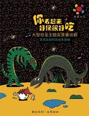2021童话剧《你看起来好像很好吃》广州站
