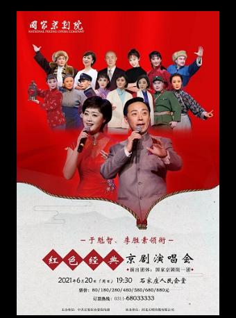 2021京剧《红色经典京剧演唱会》石家庄站详情(时间、地点、票价)